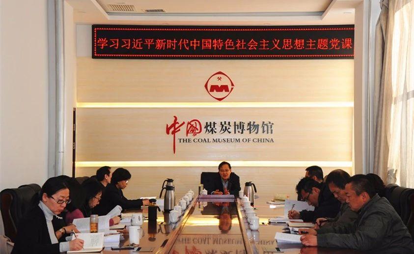 -中国煤炭博物馆开展主题党课活动---党委委
