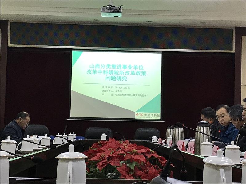 中国煤炭博物馆软科学研究项目验收通过
