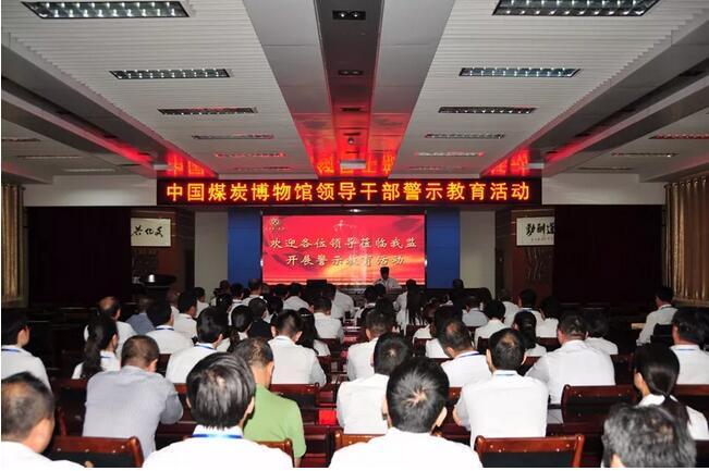 中国煤炭博物馆干部职工赴太原第一监狱开展