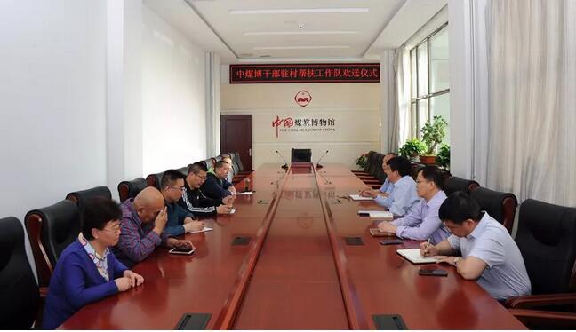 中国煤炭博物馆迅速派出驻村帮扶工作队