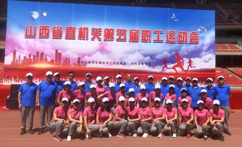 中国煤炭博物馆参加山西省直机关第五届职工