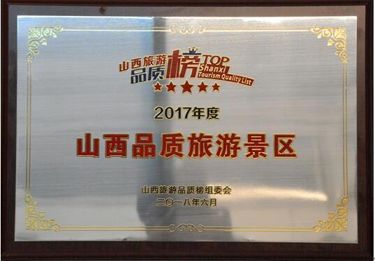 """中国煤炭博物馆""""煤海探秘""""景区获得2017年"""