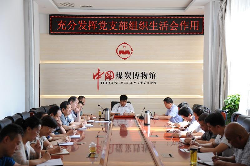 中国煤炭博物馆党委书记开讲七一党课第一讲