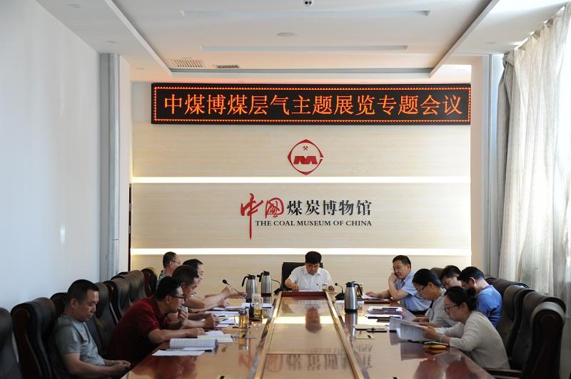 中国煤炭博物馆召开煤层气主题展览筹备会议