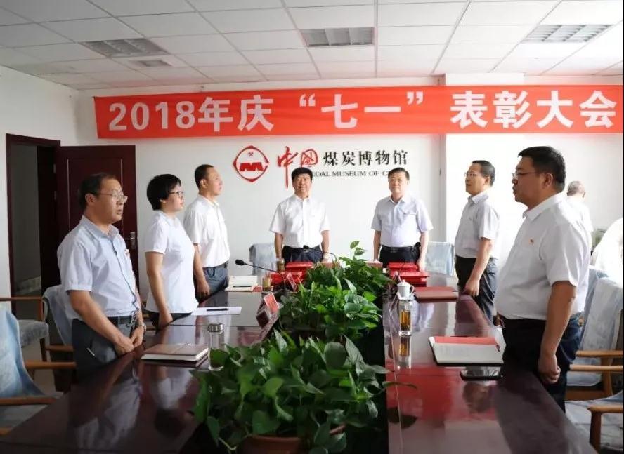 """中国煤炭博物馆召开纪念建党97周年暨""""七一"""