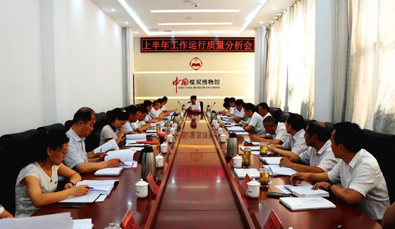 中国煤炭博物馆召开上半年工作运行质量分析