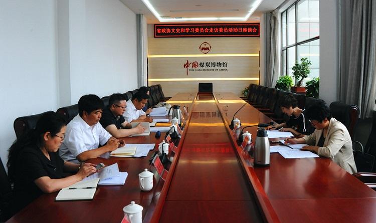 省政协文史和学习委员会第三组走访委员活动