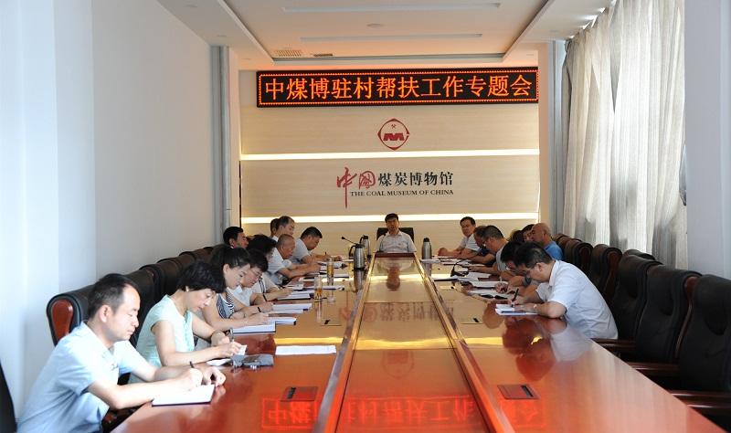 中国煤炭博物馆召开扶贫工作会