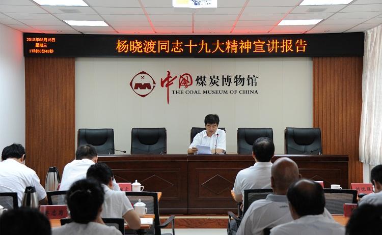 中国煤炭博物馆组织集中观看杨晓渡同志十九