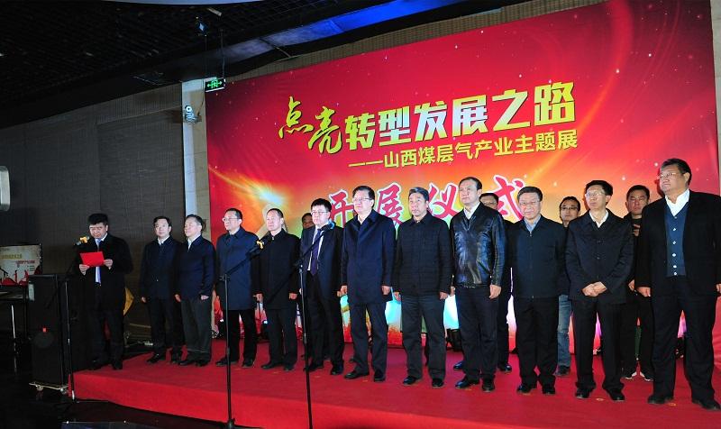 山西煤层气产业主题展在中国煤炭博物馆开展