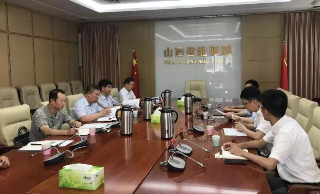 国际能源署中国联络办公室与山西省能源局、