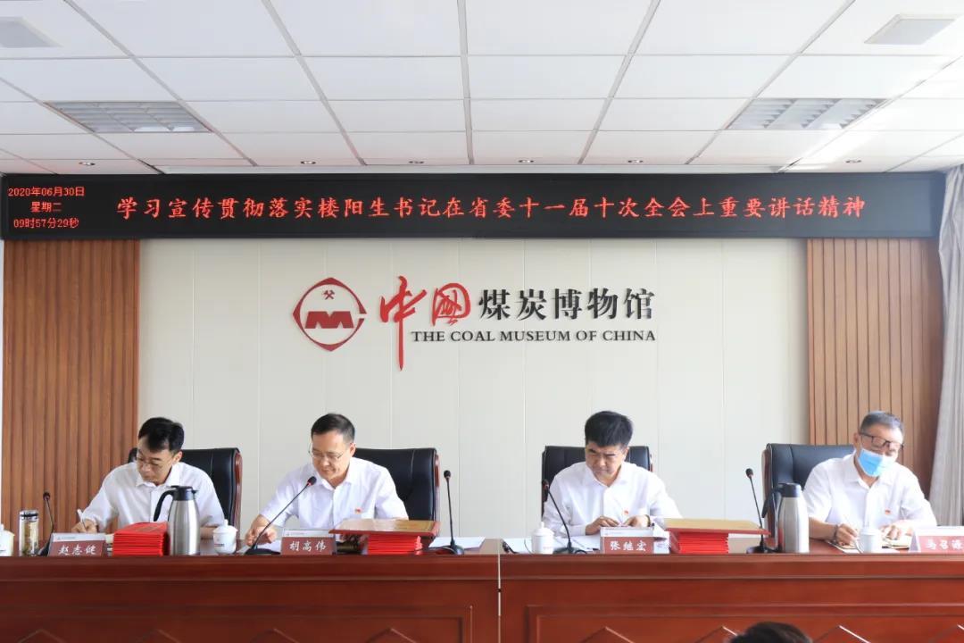 中国煤炭博物馆迅速学习宣传贯彻落实楼阳生