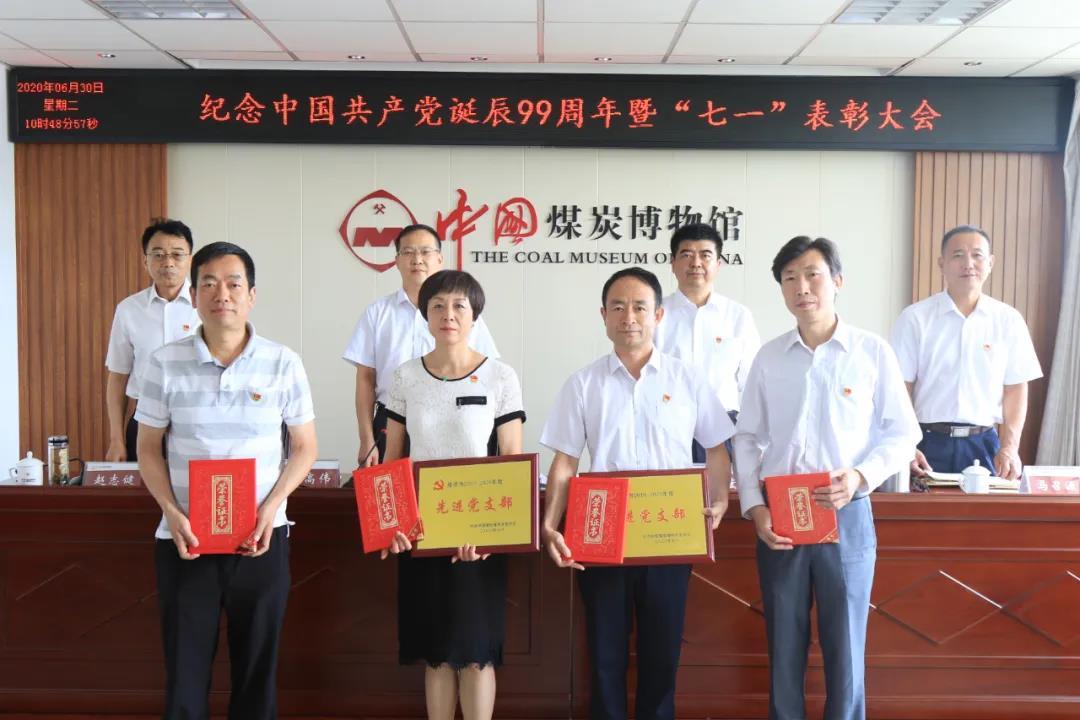 中国煤炭博物馆召开纪念中国共产党诞辰99周