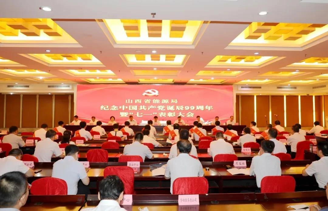 中国煤炭博物馆积极参加省能源局纪念中国共