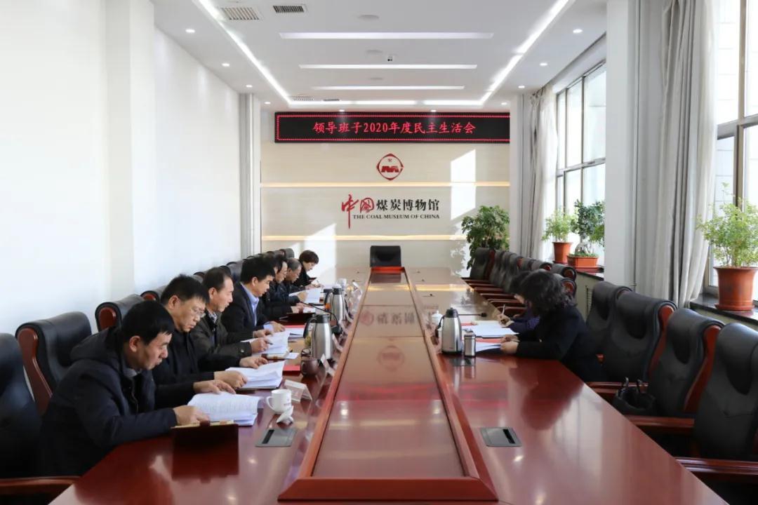 中国煤炭博物馆召开2020年度党员领导干部民