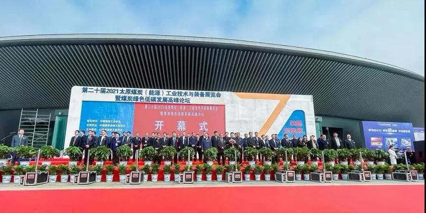 张继宏参加第二十届太原煤炭(能源)工业技术