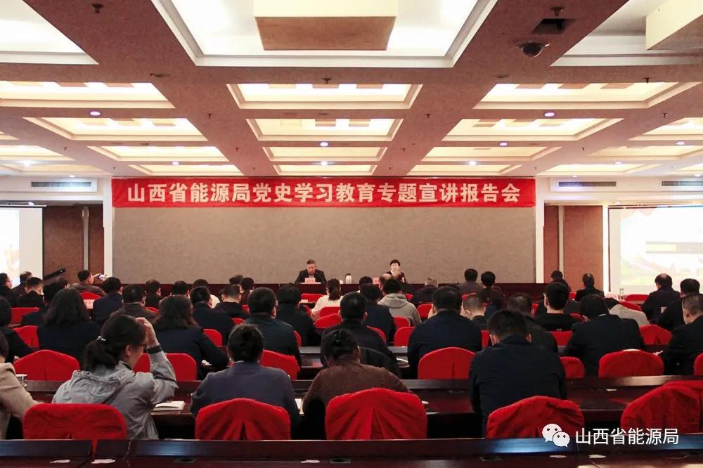 中国煤炭博物馆参加省能源局举办的党史学习