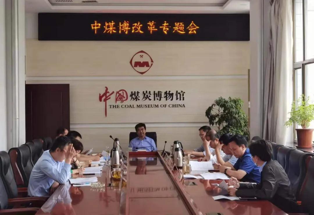 中国煤炭博物馆召开改革专题会