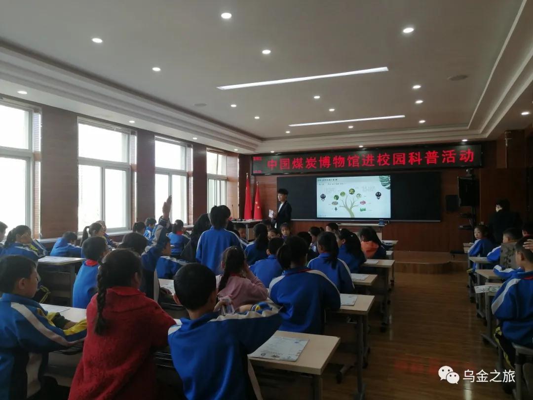 中国煤炭博物馆进校园活动之桥西小学
